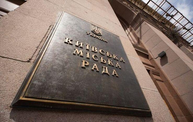 Выборы в Киевраду: полный список новоизбранных депутатов