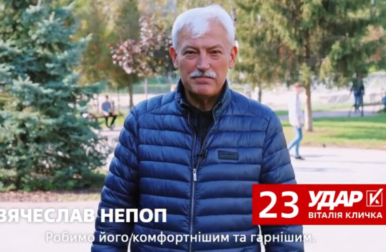 Зробіть вибір на користь Києва!