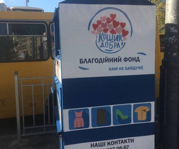 «Кошик добра»: куда киевляне могут сдать ненужные вещи